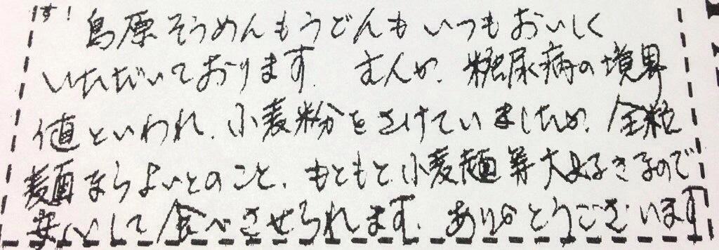 埼玉県Tさまのご感想